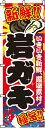 のぼり旗「岩ガキ(かき)(牡蠣)」 0090025IN <税込>【特価】(のぼり/のぼり旗/旗/幟/岩ガキ(かき)(牡蠣))