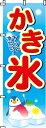 のぼり旗「キーンと冷たい!かき氷」 0120007IN <税込>【特価】(のぼり/のぼり旗/旗/幟/キーンと冷たい!かき氷)