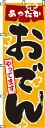 のぼり旗「おでんやってます」 0200004IN <税込>【特価】(のぼり/のぼり旗/旗/幟/おでんやってます)