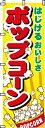 のぼり旗「ポップコーン」 0070019IN <税込>【特価】(のぼり/のぼり旗/旗/幟/ポップコーン)