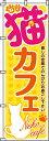 のぼり旗「猫カフェ」 0300020IN <税込>【特価】(のぼり/のぼり旗/旗/幟/猫カフェ)