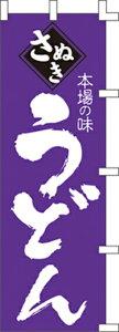 のぼり旗 【特価】さぬきうどん 60×180cm(のぼり/のぼり旗/旗/幟)