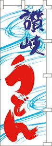 のぼり旗 【特価】讃岐うどん 55×175cm(のぼり/のぼり旗/旗/幟)
