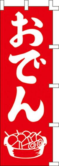 のぼり旗 【特価】おでん60×180cm のぼり旗(のぼり/のぼり旗/旗/幟/おでん)