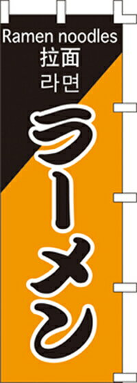 【特価】ラーメン 60×180cm(のぼり/のぼり旗/旗/幟/らーめん)Marathon10P02feb13