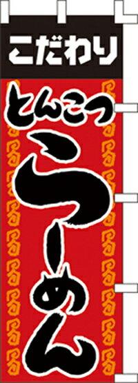 【特価】とんこつらーめん 60×180cm(のぼり/のぼり旗/旗/幟/ラーメン)
