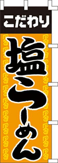 【特価】塩らーめん 60×180cm(のぼり/のぼり旗/旗/幟/ラーメン)