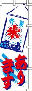 のぼり旗 【特価】氷あります55×175cm のぼり旗(のぼり/のぼり旗/旗/幟/氷あります)