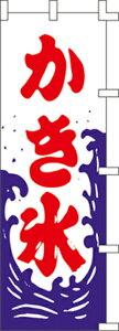 のぼり旗 【特価】かき氷60×150cm のぼり旗(のぼり/のぼり旗/旗/幟/かき氷)