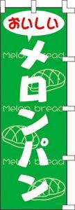 のぼり旗 【特価】メロンパン 60×180cm(のぼり/のぼり旗/旗/幟)