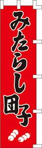 のぼり旗 【特価】みたらし団子45×180cm(のぼり/のぼり旗/旗/幟)