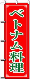 のぼり旗「ベトナム料理」【N-8112】(のぼり/のぼり旗/旗/幟)