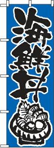 のぼり旗「海鮮丼」【N-647】(のぼり/のぼり旗/旗/幟)