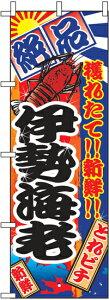 のぼり旗「伊勢海老」【N-2672】(のぼり/のぼり旗/旗/幟)