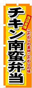 のぼり旗「チキン南蛮弁当」【N-3319】(のぼり/のぼり旗/旗/幟)