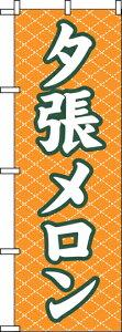 のぼり旗「夕張メロン」【N-2233】(のぼり/のぼり旗/旗/幟)