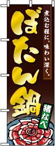 のぼり旗「ぼたん鍋」【N-1325】<税込>【特価】(のぼり/のぼり旗/旗/幟/ぼたん鍋)