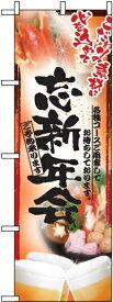 のぼり旗「鍋写真忘新年会」【N-5008】(のぼり/のぼり旗/旗/幟)
