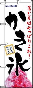 のぼり旗「かき氷」【N-1356】<税込>【特価】(のぼり/のぼり旗/旗/幟/かき氷)