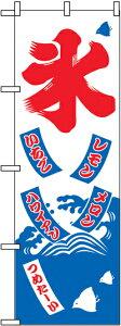 のぼり旗「氷」【N-2231】(のぼり/のぼり旗/旗/幟)