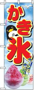 のぼり旗「かき氷」【N-2282】(のぼり/のぼり旗/旗/幟)