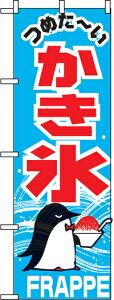 のぼり旗「かき氷」【N-268】(のぼり/のぼり旗/旗/幟)