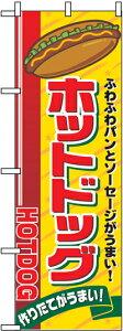 のぼり旗「ホットドッグ」【N-2726】(のぼり/のぼり旗/旗/幟)