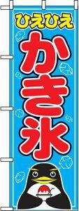 のぼり旗「かき氷」【N-554】(のぼり/のぼり旗/旗/幟)