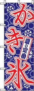のぼり旗「かき氷」【N-684】(のぼり/のぼり旗/旗/幟)