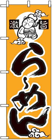 のぼり旗「らーめん(かな)」【N-10】<税込>【特価】(のぼり/のぼり旗/旗/幟/ラーメン/らーめん(かな))