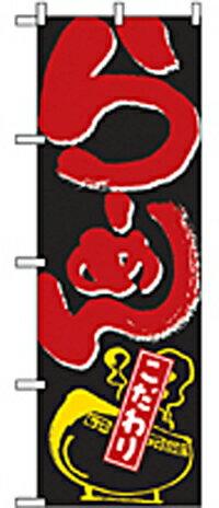 のぼり旗「らーめん こだわり」【N-2118】<税込>【特価】(のぼり/のぼり旗/旗/幟/ラーメン/らーめん こだわり)
