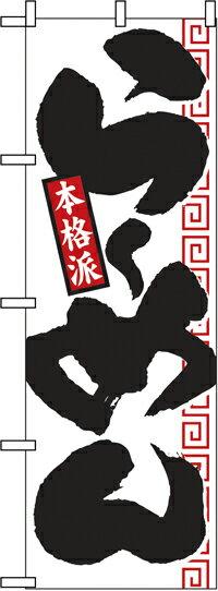 のぼり旗「らーめん 本格派」【N-2119】<税込>【特価】(のぼり/のぼり旗/旗/幟/ラーメン/らーめん 本格派)