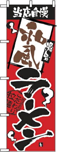 のぼり旗「和風ラーメン」【N-2631】(のぼり/のぼり旗/旗/幟/らーめん)