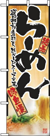 のぼり旗「らーめん」【N-2922】(のぼり/のぼり旗/旗/幟/ラーメン)