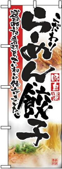 のぼり旗「らーめん・餃子」【N-2923】(のぼり/のぼり旗/旗/幟/ラーメン)