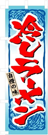のぼり旗「冷しラーメン」【N-3115】(のぼり/のぼり旗/旗/幟/らーめん)