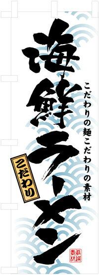 のぼり旗「海鮮ラーメン」【N-3119】(のぼり/のぼり旗/旗/幟/らーめん)
