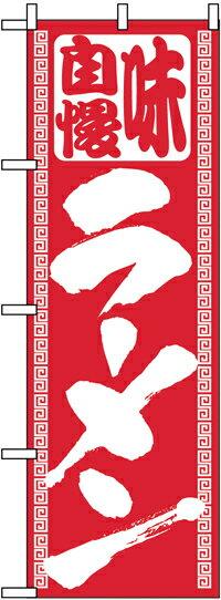 のぼり旗「ラーメン」【N-503】(のぼり/のぼり旗/旗/幟/らーめん)