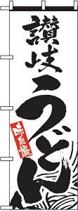 のぼり旗「讃岐うどん」【N-2411】(のぼり/のぼり旗/旗/幟)