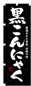 のぼり旗「黒こんにゃく」【N-3235】(のぼり/のぼり旗/旗/幟)