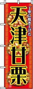 のぼり旗「天津甘栗」【N-1348】<税込>【特価】(のぼり/のぼり旗/旗/幟/天津甘栗)