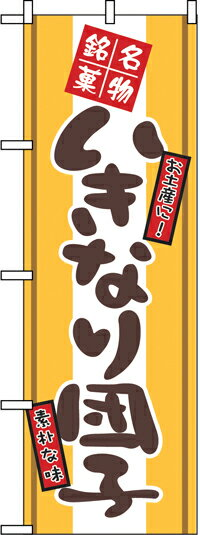 のぼり旗「いきなり団子」【N-2767】(のぼり/のぼり旗/旗/幟)