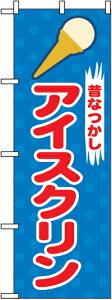 のぼり旗「アイスクリン」【N-2827】(のぼり/のぼり旗/旗/幟)