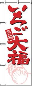のぼり旗「いちご大福」【N-696】(のぼり/のぼり旗/旗/幟)