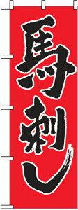 のぼり旗「馬刺し」【N-2163】<税込>【特価】(のぼり/のぼり旗/旗/幟/馬刺し)