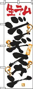 のぼり旗「激旨生ラムジンギスカン」【N-2348】(のぼり/のぼり旗/旗/幟)