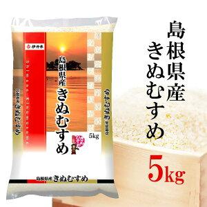 【皆で食べよう企画】精米 5kg 令和2年産 精米 伊丹米 島根県産きぬむすめ 5kg【Let's Eat Together】Polished Rice, 5 kg, 2020, Polished Rice, Itami Rice, Shimane Kinumusume