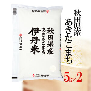 精米 10kg(5×2) 令和元年産 伊丹米 秋田県産あきたこまち 10kg(5kgx2) 白米 熨斗承ります