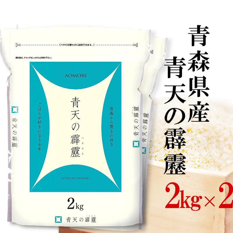精米 4kg(2kg×2) 30年産 伊丹米 青森県産青天の霹靂 4Kg(2Kg×2) 白米