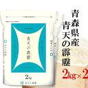 新米 4kg(2kg×2) 令和2年産 伊丹米 青森県産青天の霹靂 4Kg(2Kg×2) 白米 熨斗承ります